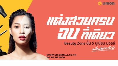 One Stop Service สวยครบจบที่เดียว กับ Beauty Zone ชั้น 5 Union Mall
