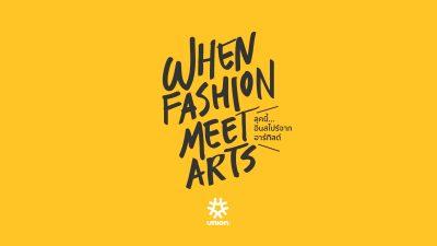 When Fashion Meet Arts ลุคนี้... อินสไปร์จากอาร์ทิสต์
