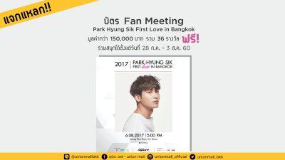 แจกแหลก บัตร Fan Meeting ลุ้นรับบัตร Park Hyung Sik First Love in Bangkok มูลค่ากว่า 150,000 บาท รวม 36 รางวัล แจกฟรี 4 ช่องทาง