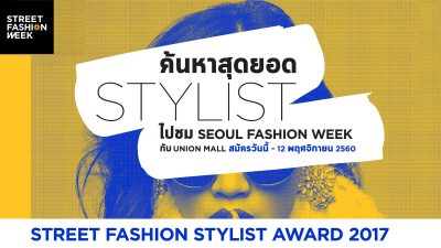 Union Mall Stylist Awards 2017