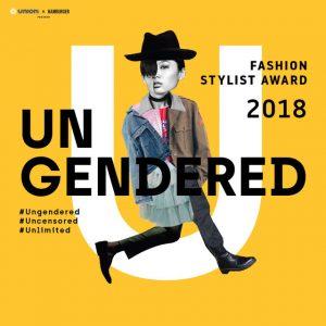 ค้นหาสุดยอด Stylist 2018 ปี 2 Ungendered Fashion Stylist Award 2018