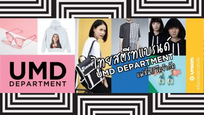 ไทยสตรีทแบรนด์ UMD Department