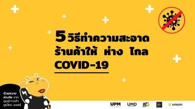 5 วิธีทำความสะอาดร้านค้า ห่างไกล Covid-19