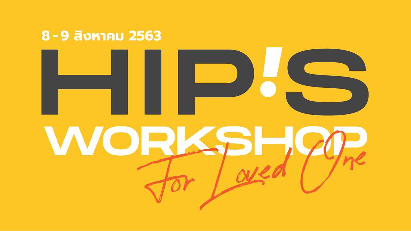 Workshop วันแม่ 2020