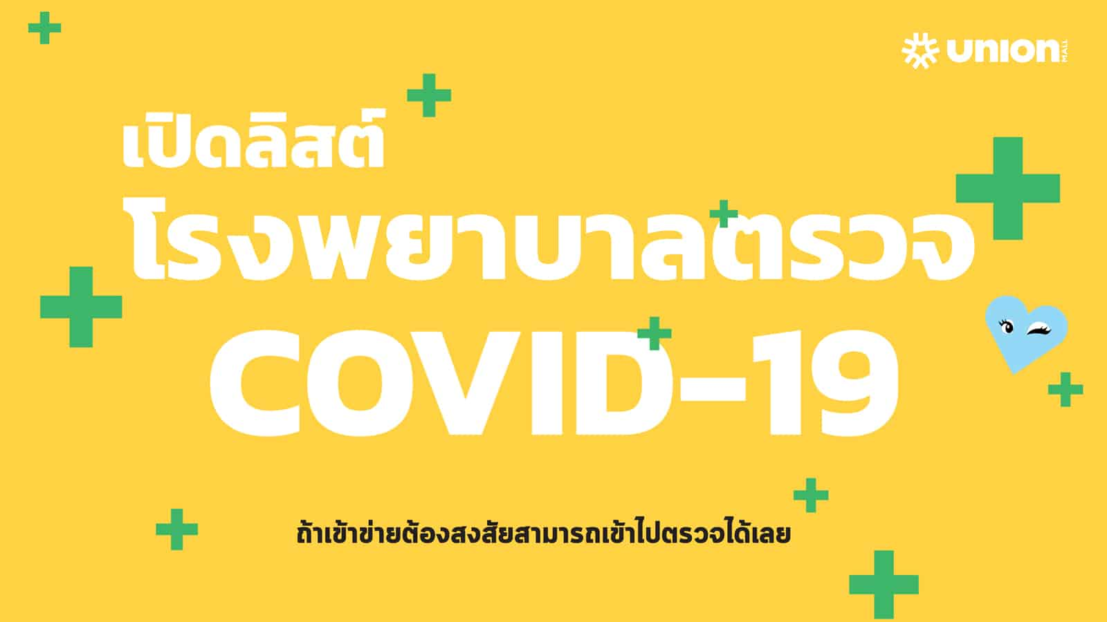 เปิดลิสต์ โรงพยาบาลตรวจ COVID-19