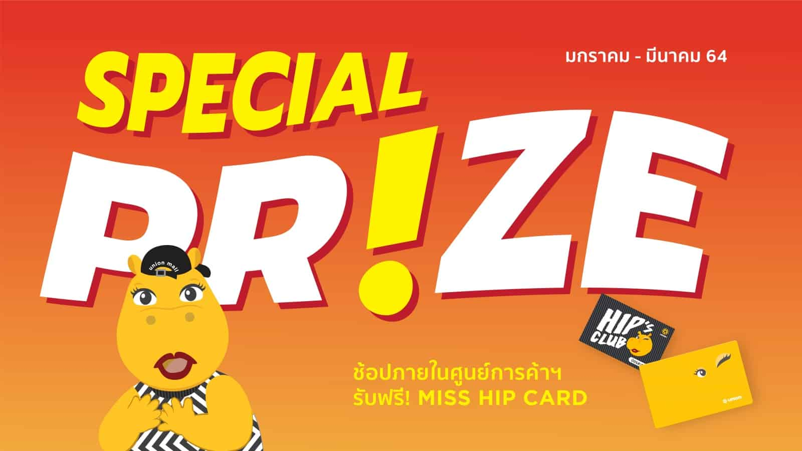 Hip's Special Prize 2021