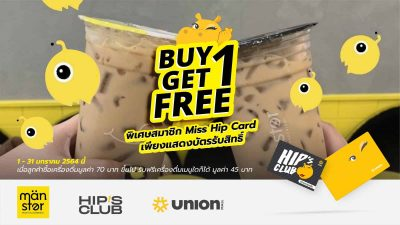 Promotion Manster tea buy 1 get 1 Miss Hip Card
