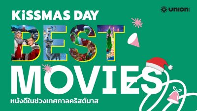 Union Mall KiSSMAS Day Best Movie 2020