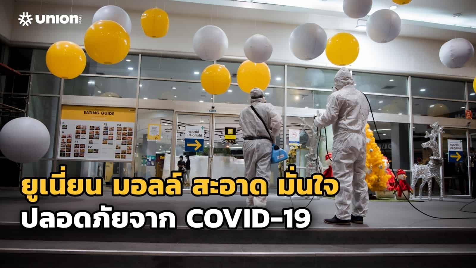 Union Mall announcement COVID-19