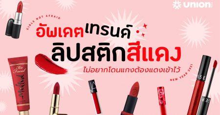 ลิปสติกสีแดง ที่สาวๆ ควรพกไว้ในปี 2021