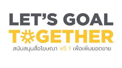 Let's Goal Together สนับสนุนสื่อโฆษณา ฟรี!! เพื่อเพิ่มยอดขาย