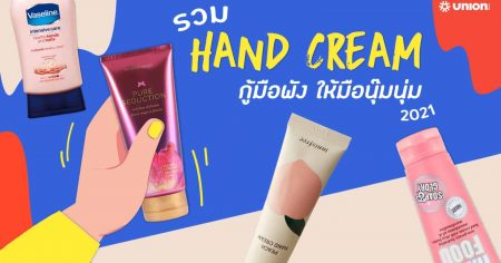 best hand cream for dry hands 2021