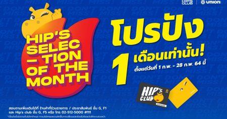 Hip's Selection ประจำเดือนกุมภาพันธ์ 2564