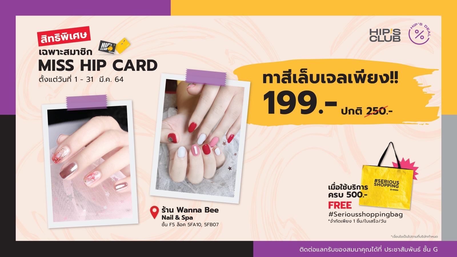 Hip's deal x Wanna Bee Nail and Spa March 2021