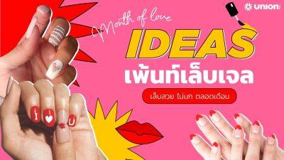 Valentine's Day Nail Art Ideas ไอเดียเพ้นท์เล็บวาเลนไทน์