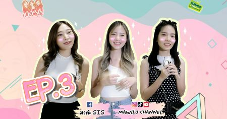 3 SiS แต่งตัว จับเพื่อนเปลี่ยนลุค!! มาค่ะ SiS EP03