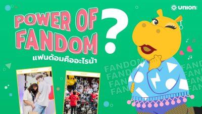 Power of Fandom แฟนด้อมคืออะไร