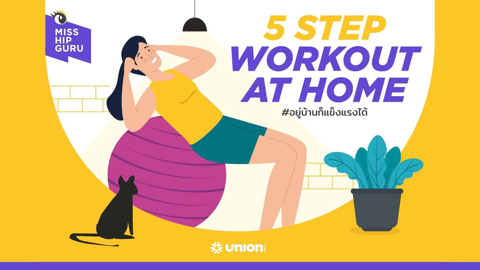 5 Step Workout at home