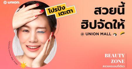 โปรโมชั่น Promotion Beauty Zone Union Mall