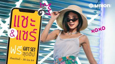 Union Mall ... More for you แชะ & แชร์ ถ่ายสวยร้อยมุม รับ Free Gift Set สุด Exclusive